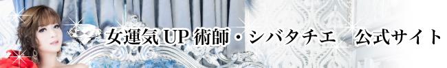 女運気UP術師・シバタチエ 公式サイト